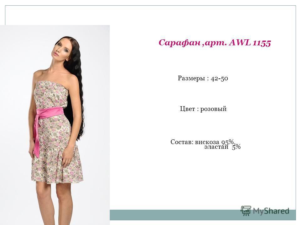 Сарафан,арт. AWL 1155 Цвет : розовый Размеры : 42-50 Состав: вискоза 95%, эластан 5%