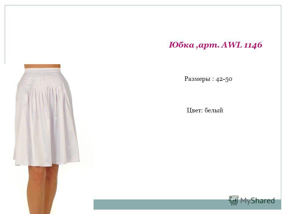 Юбка,арт. AWL 1146 Размеры : 42-50 Цвет: белый