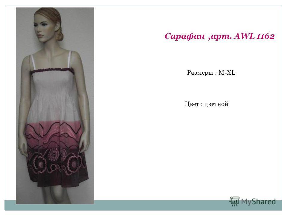 Сарафан,арт. AWL 1162 Цвет : цветной Размеры : M-XL
