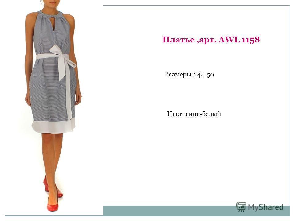 Платье,арт. AWL 1158 Размеры : 44-50 Цвет: сине-белый