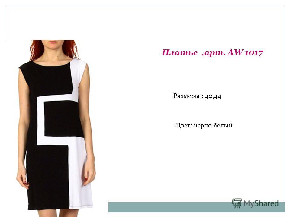 Платье,арт. AW 1017 Размеры : 42,44 Цвет: черно-белый