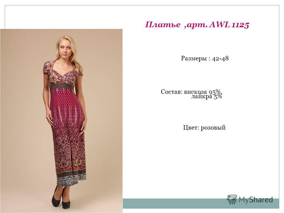 Платье,арт. AWL 1125 Размеры : 42-48 Состав: вискоза 95%, лайкра 5% Цвет: розовый