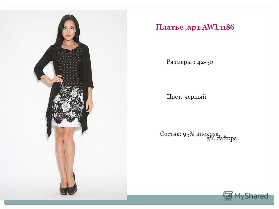 Платье,арт.AWL 1186 Размеры : 42-50 Цвет: черный Состав: 95% вискоза, 5% лайкра