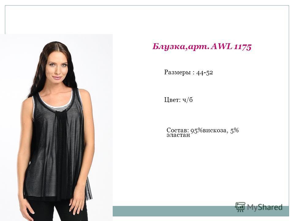 Блузка,арт. AWL 1175 Размеры : 44-52 Цвет: ч/б Состав: 95%вискоза, 5% эластан