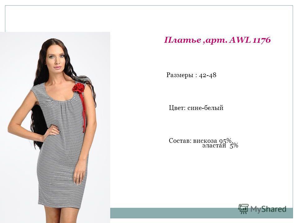 Платье,арт. AWL 1176 Размеры : 42-48 Цвет: сине-белый Состав: вискоза 95%, эластан 5%