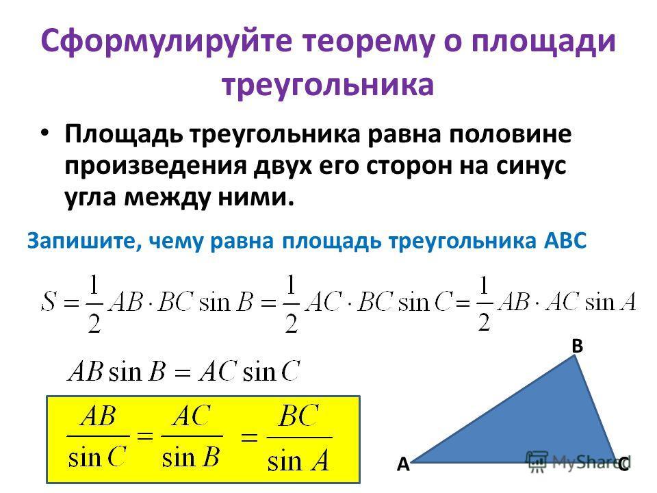 Сформулируйте теорему о площади треугольника Площадь треугольника равна половине произведения двух его сторон на синус угла между ними. Запишите, чему равна площадь треугольника АВС А В С