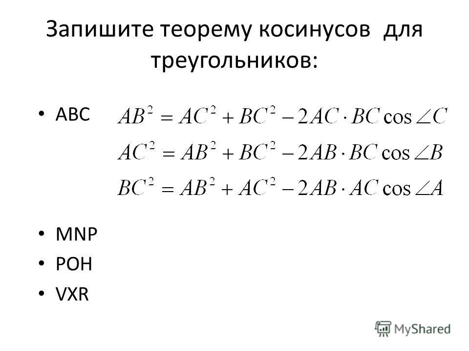 Запишите теорему косинусов для треугольников: АВС MNP POH VXR