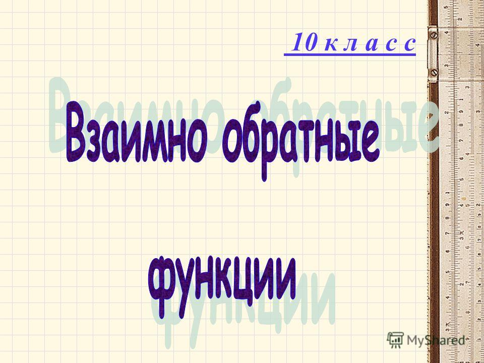 10 к л а с с