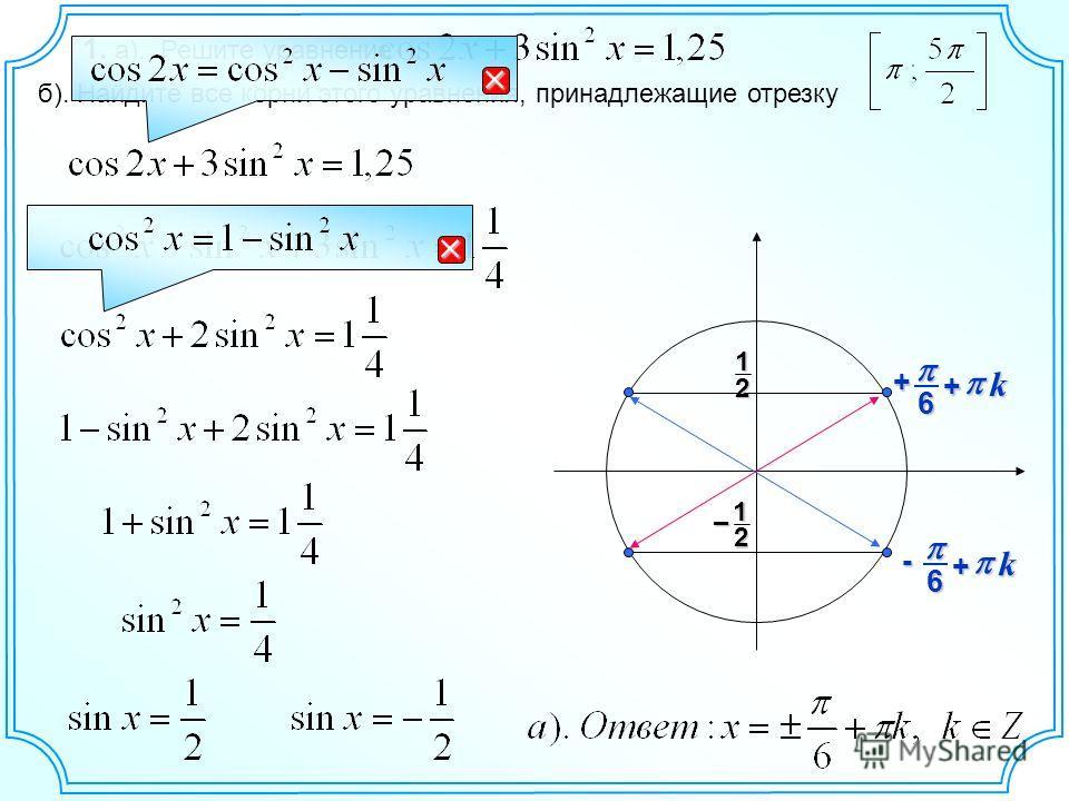 1. а). Решите уравнение б). Найдите все корни этого уравнения, принадлежащие отрезку 12 1 2 – 6+ k+ 6- k+