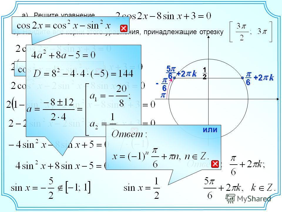 а). Решите уравнение б). Найдите все корни этого уравнения, принадлежащие отрезку 12 6 k +2 6- 65 k+2 или