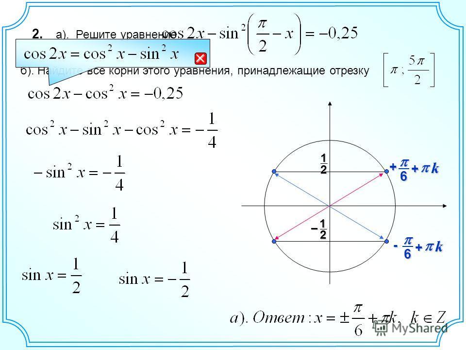 2. а). Решите уравнение б). Найдите все корни этого уравнения, принадлежащие отрезку 12 1 2 – 6+ k+ 6- k+