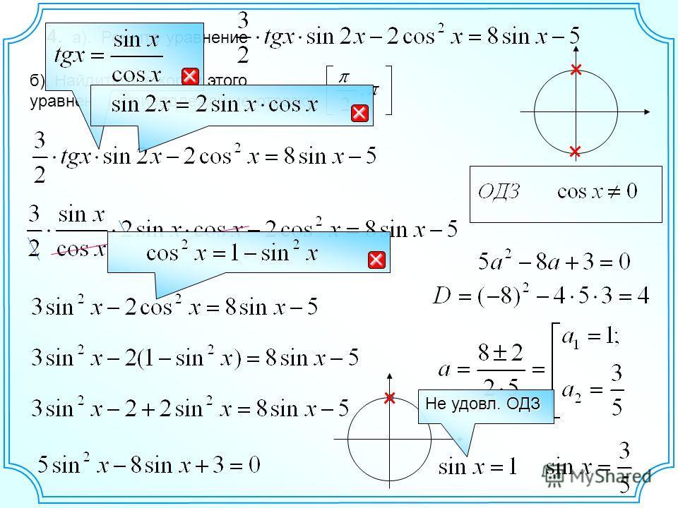 4. а). Решите уравнение б). Найдите все корни этого уравнения, принадлежащие отрезку Не удовл. ОДЗ