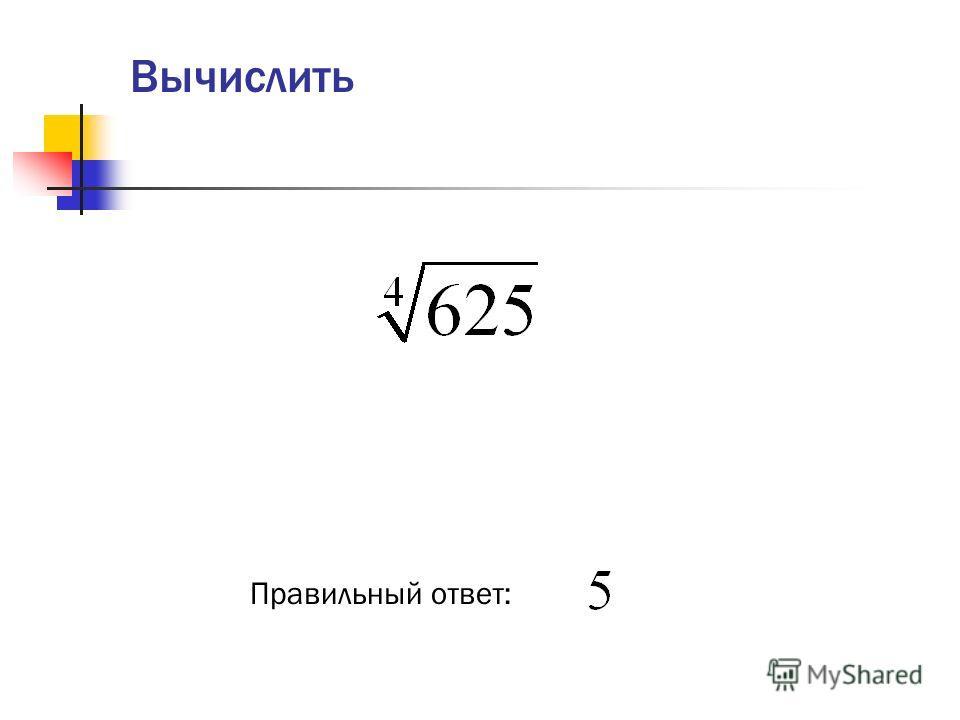 Арифметический корень натуральной степени Задания для устного счета. Упражнение 4 10 класс Все права защищены. Copyright 2008. http://www.mathvaz.ruhttp://www.mathvaz.ru с Copyright с