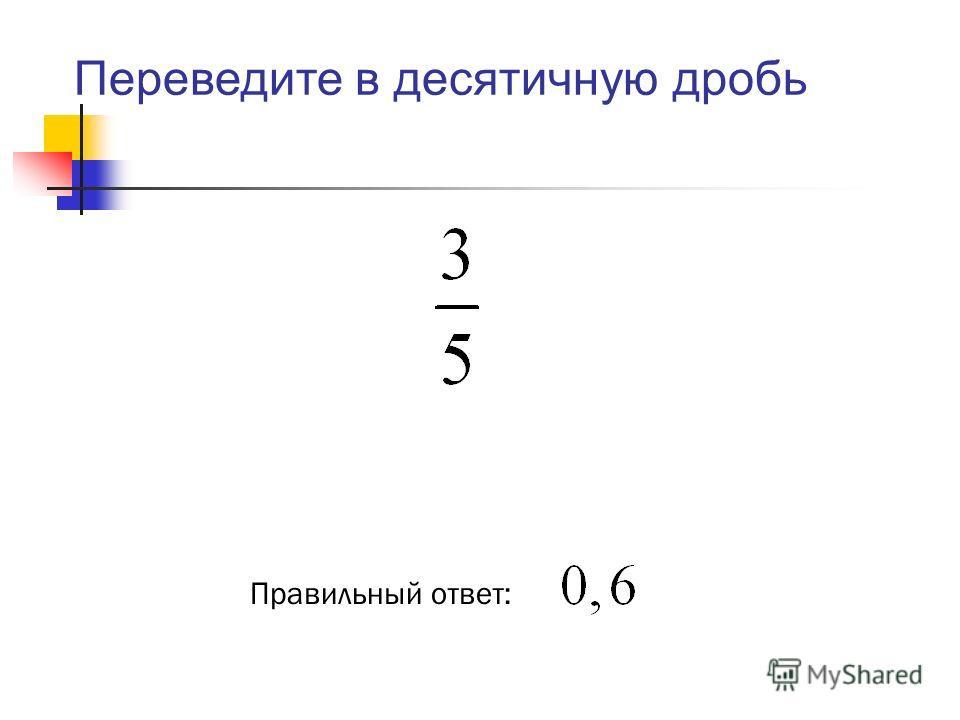 Действительные числа Задания для устного счета. Упражнение 3 10 класс Все права защищены. Copyright 2008. http://www.mathvaz.ruhttp://www.mathvaz.ru с Copyright с