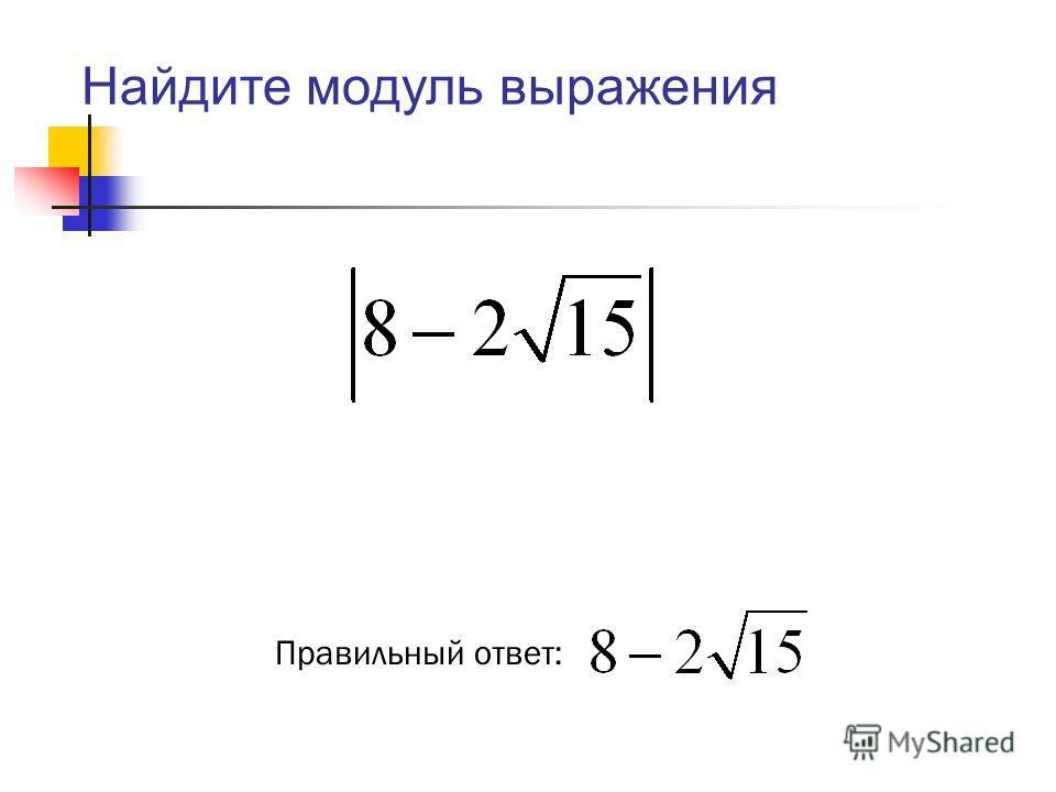 Правильный ответ: Найдите модуль выражения