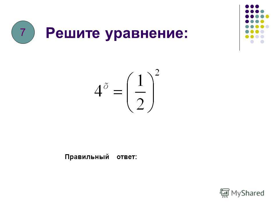 Решите уравнение: Правильный ответ: 6