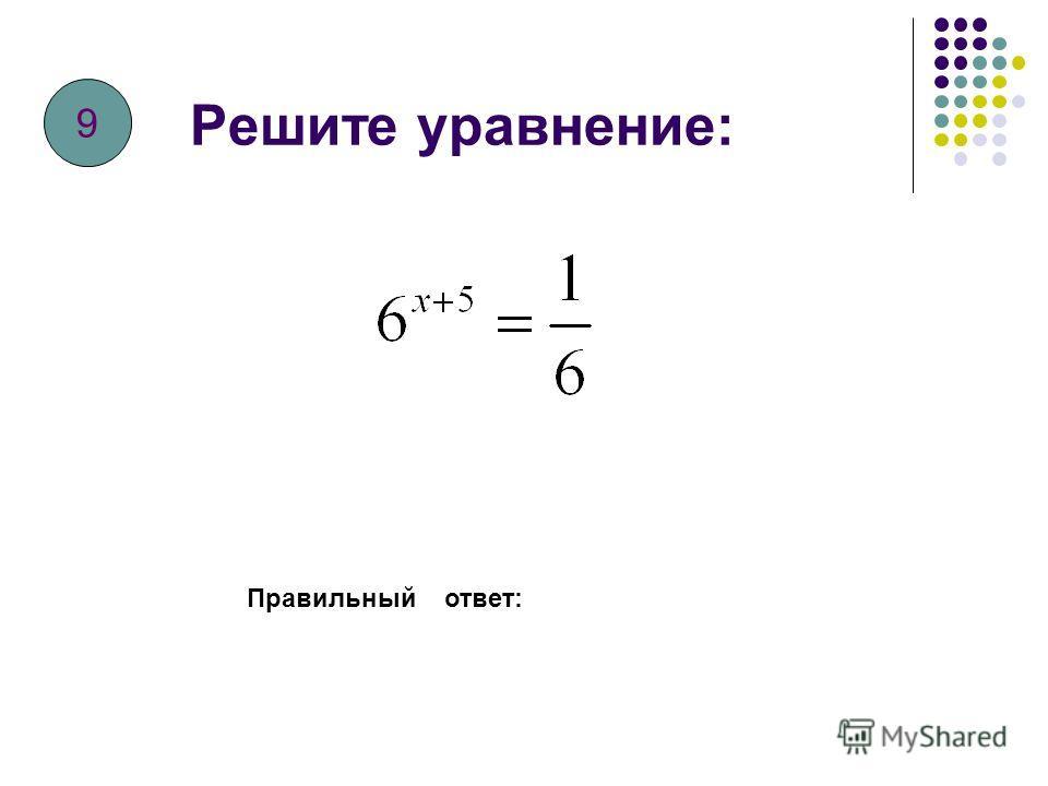 Решите уравнение: Правильный ответ: 8