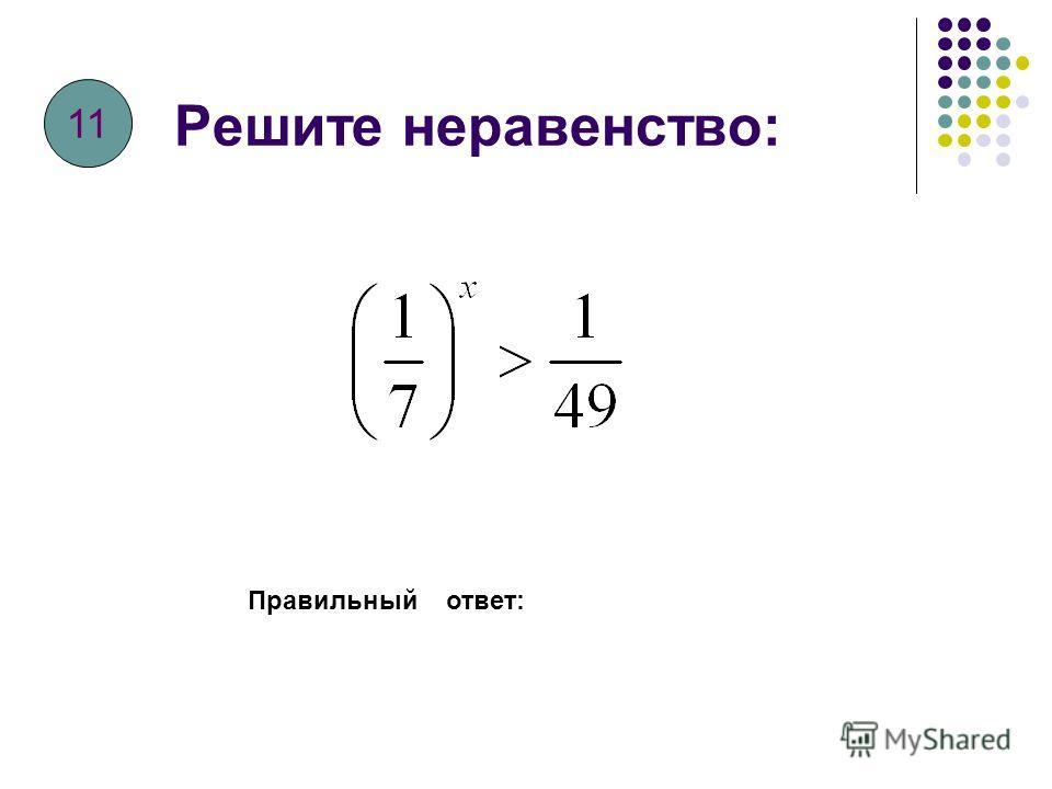 Решите уравнение: Правильный ответ: 10