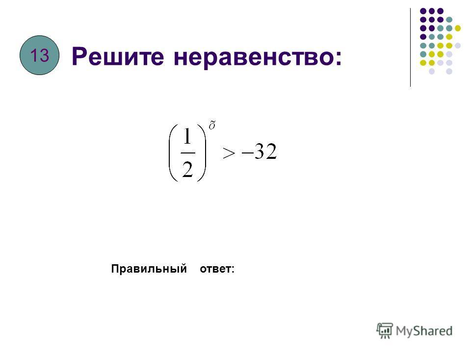 Решите неравенство: Правильный ответ: 12