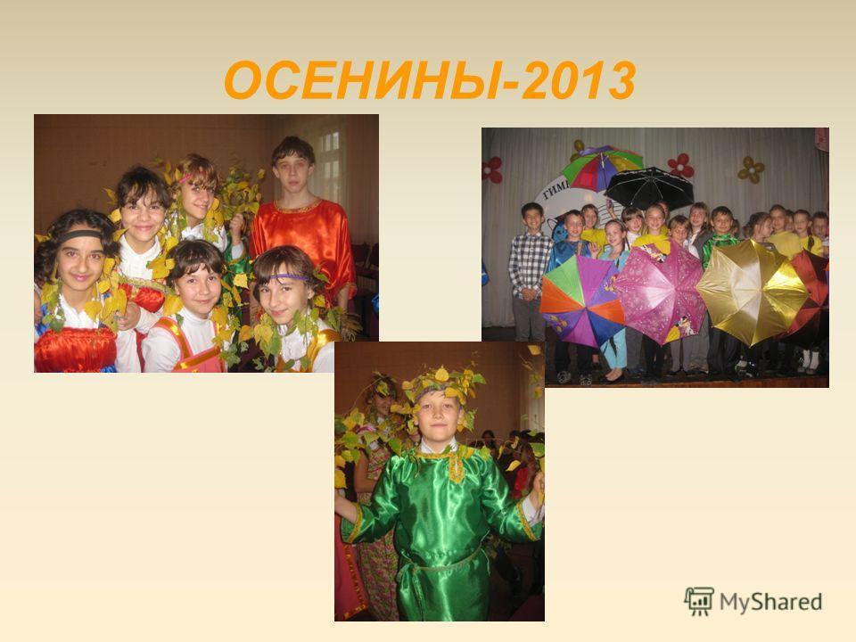 ОСЕНИНЫ-2013