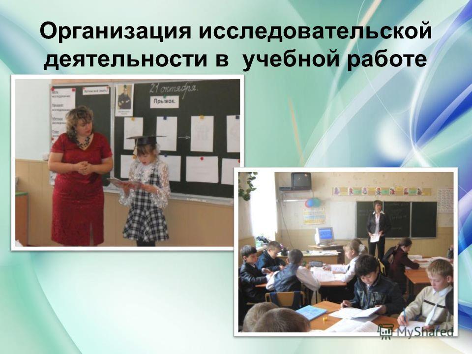 Организация исследовательской деятельности в учебной работе