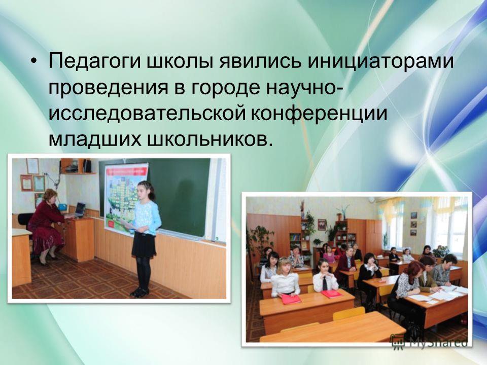 Педагоги школы явились инициаторами проведения в городе научно- исследовательской конференции младших школьников.