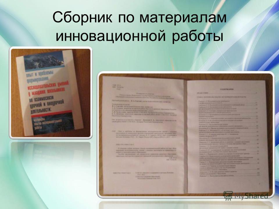 Сборник по материалам инновационной работы