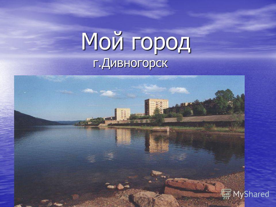 Мой город г.Дивногорск