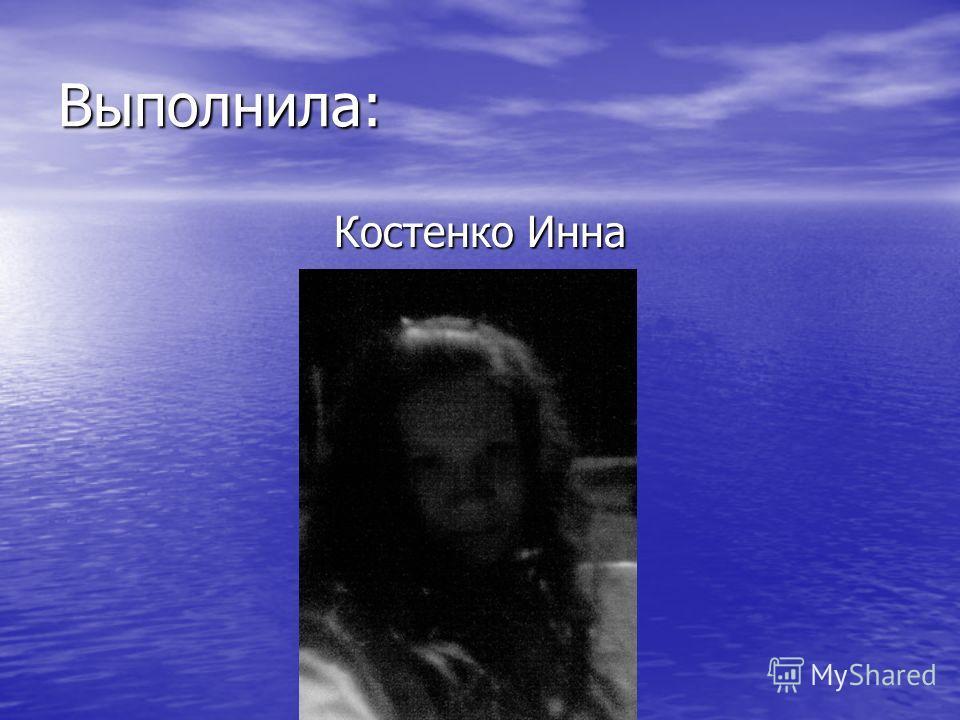 Выполнила: Костенко Инна