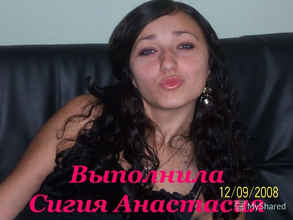 Выполнила Сигия Анастасия