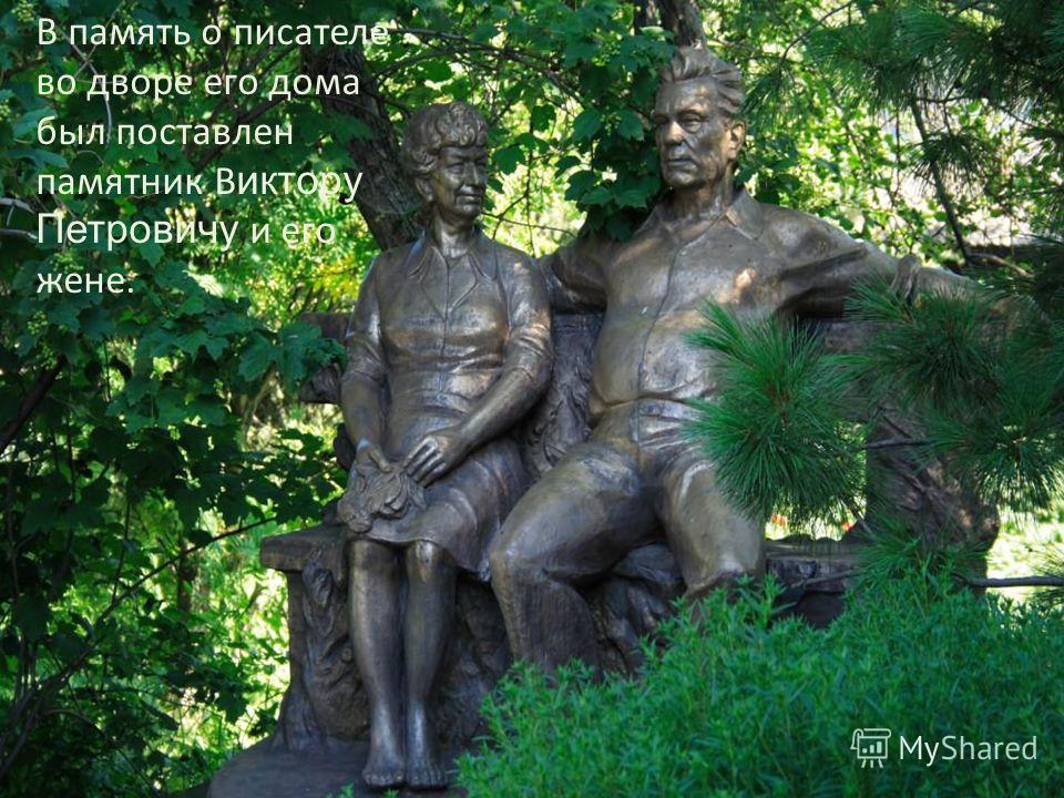 В память о писателе во дворе его дома был поставлен памятник В иктору Петровичу и его жене.