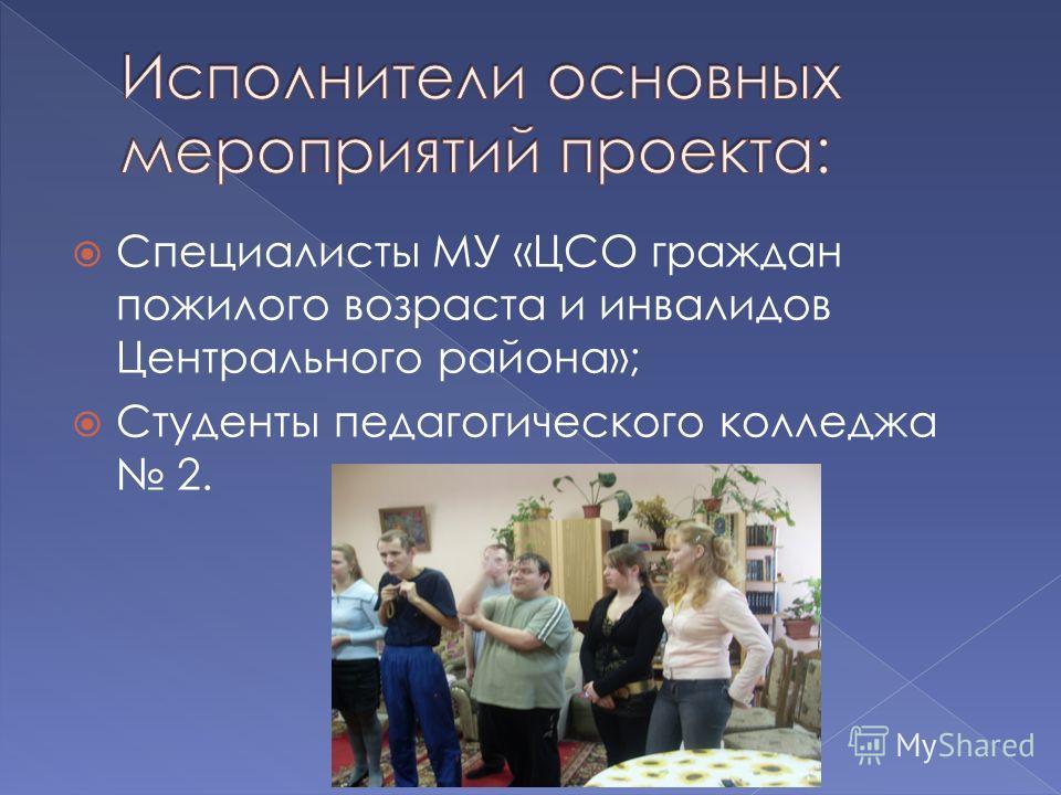 Специалисты МУ «ЦСО граждан пожилого возраста и инвалидов Центрального района»; Студенты педагогического колледжа 2.