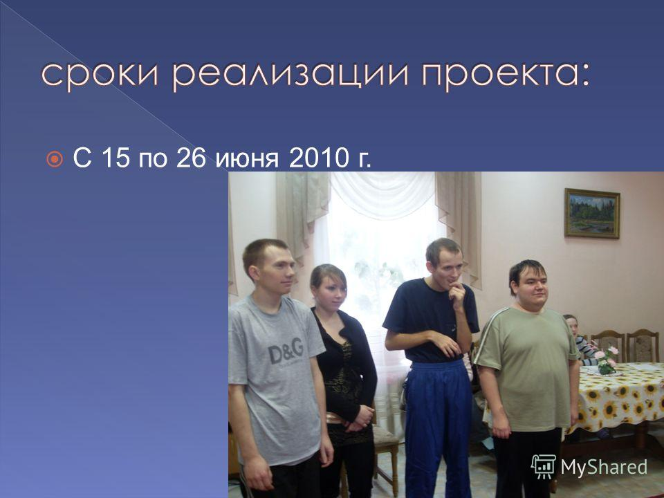 С 15 по 26 июня 2010 г.