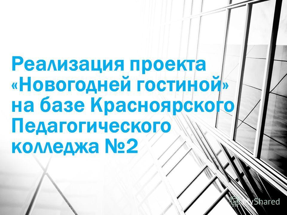 Реализация проекта «Новогодней гостиной» на базе Красноярского Педагогического колледжа 2