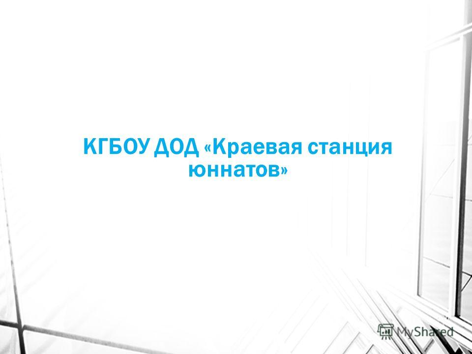 КГБОУ ДОД «Краевая станция юннатов»