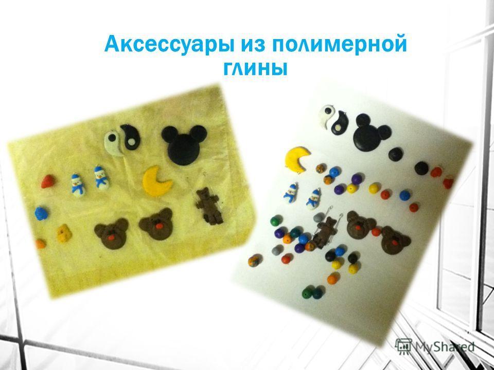 Аксессуары из полимерной глины