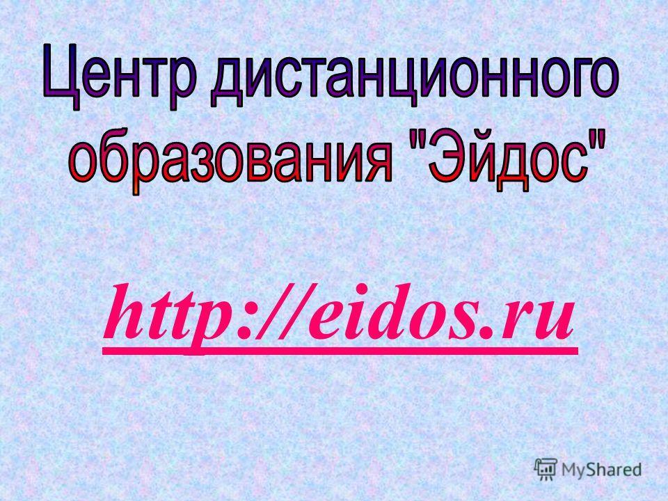 http://eidos.ru