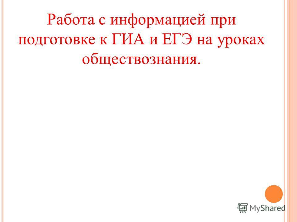 Работа с информацией при подготовке к ГИА и ЕГЭ на уроках обществознания.
