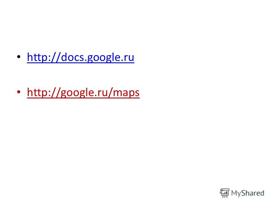 http://docs.google.ru http://google.ru/maps
