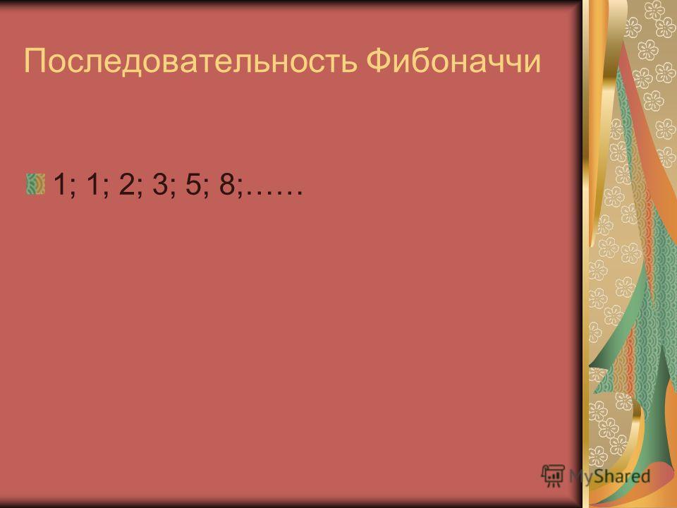 Последовательность Фибоначчи 1; 1; 2; 3; 5; 8;……