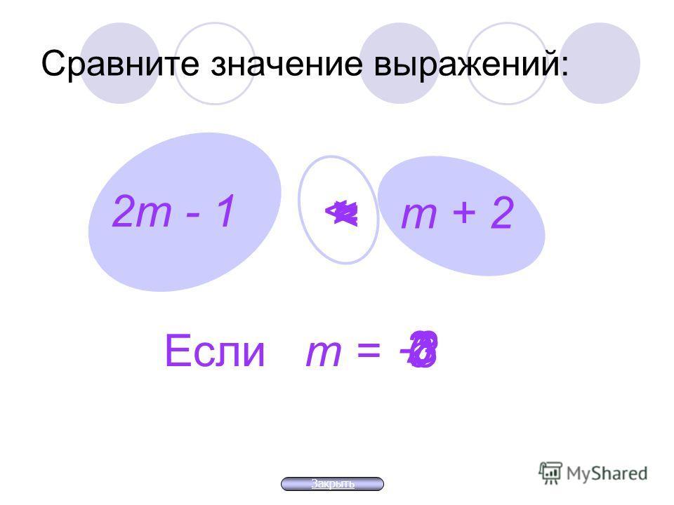 Назовите все целые числа, которые может принимать х : -3 1,01 х х = -3, -2, -1, 0, 1