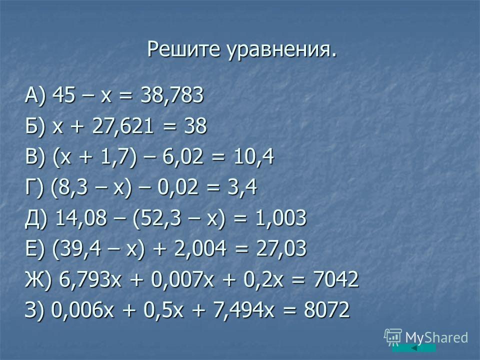 Округление чисел Округлите каждое из чисел А) 584,356 Б) 935,0846 В) 0,8355 Г) 573,856 Д) 846,0739 Е) 0,325 Ж) 1879,9923 до единиц, до десятых, до сотых.