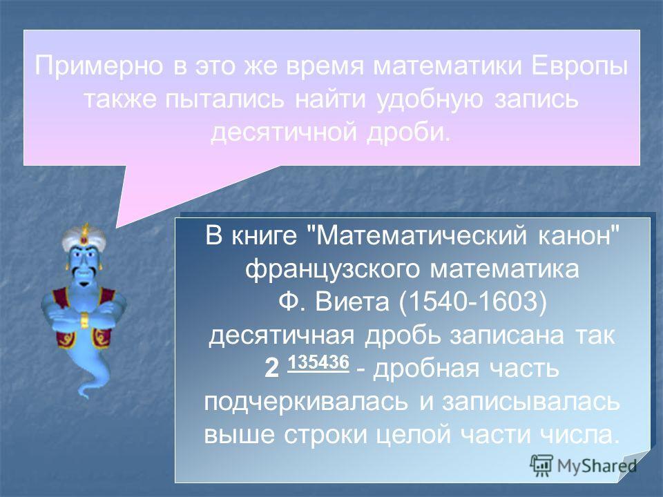 Полную теорию десятичных дробей дал узбекский ученый Джемшид ал-Каши в книге