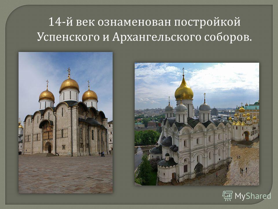 14- й век ознаменован постройкой Успенского и Архангельского соборов.
