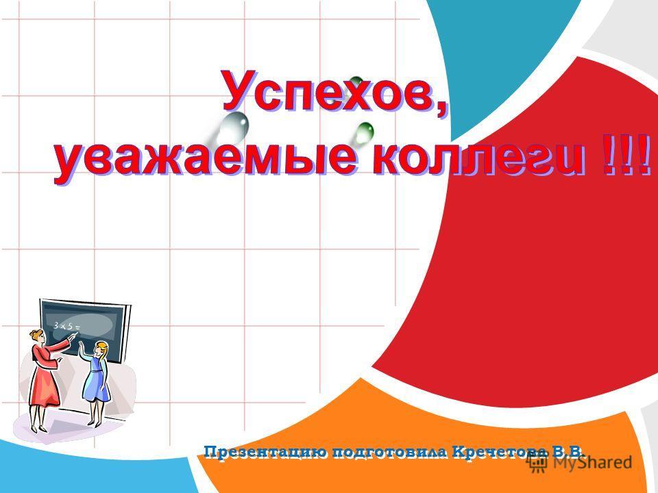 L/O/G/O Презентацию подготовила Кречетова В.В.