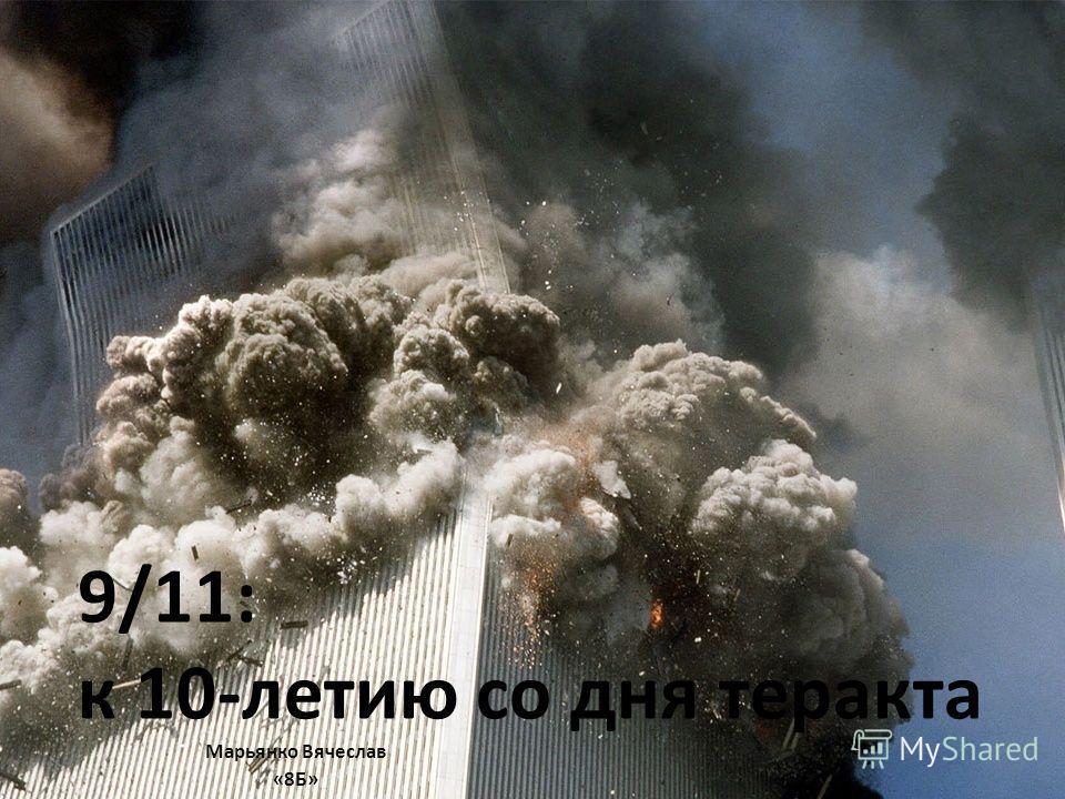 9/11: к 10-летию со дня теракта Марьянко Вячеслав «8Б»