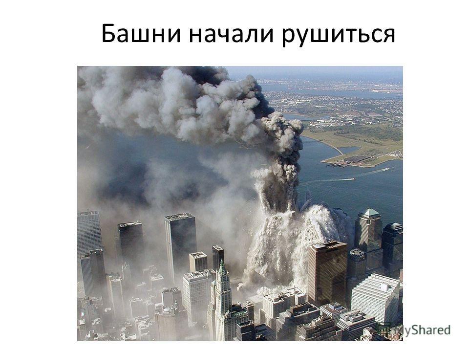 Башни начали рушиться
