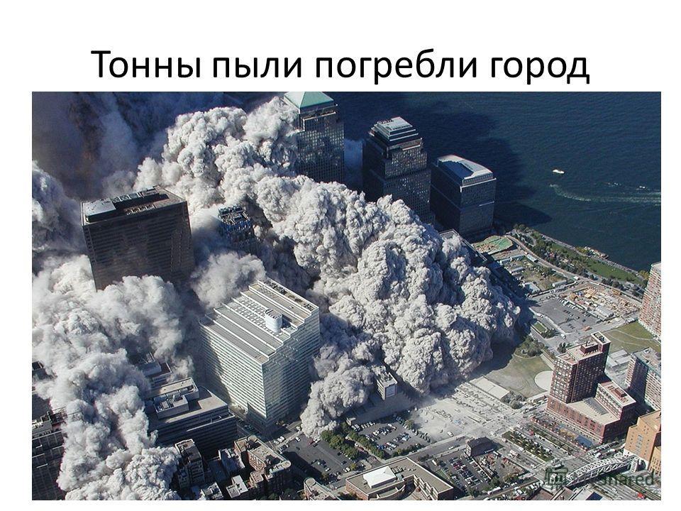 Тонны пыли погребли город