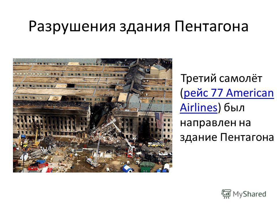 Разрушения здания Пентагона Третий самолёт (рейс 77 American Airlines) был направлен на здание Пентагонарейс 77 American Airlines