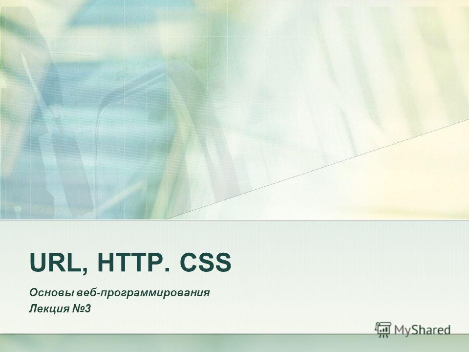 URL, HTTP. CSS Основы веб-программирования Лекция 3